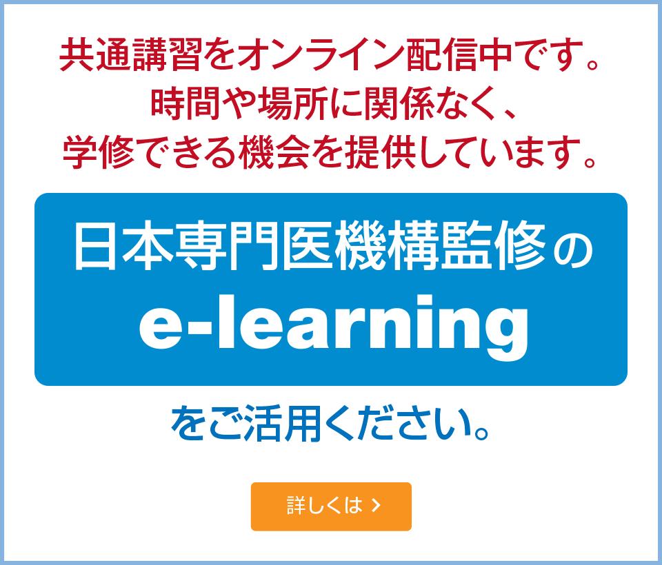 日本専門医機構監修のe-learning